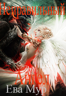 Эротический рассказ Неправильный  ангел