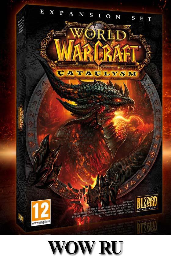 Вы получаете СКАН официального дополнение Cataclysm к игре World of Wa…