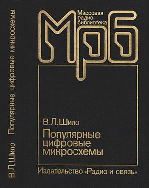 Справочник В. Л. Шило. Популярные цифровые микросхемы