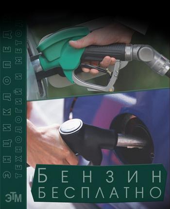 Бензин-бесплатно