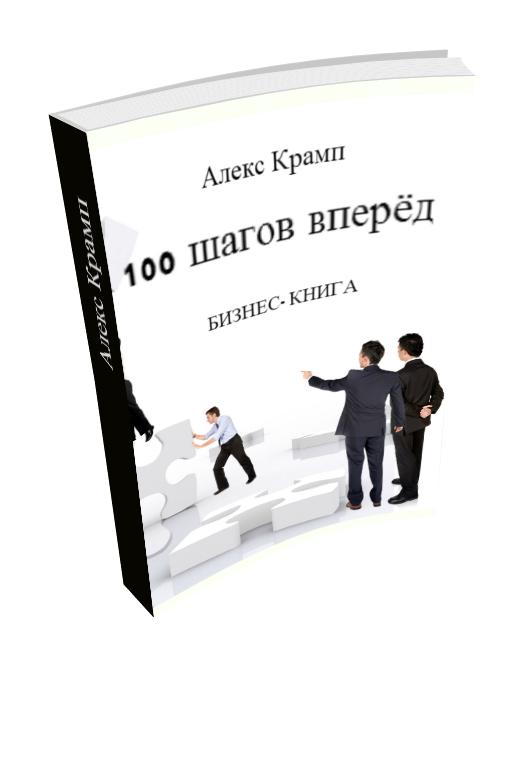 100 шагов вперёд