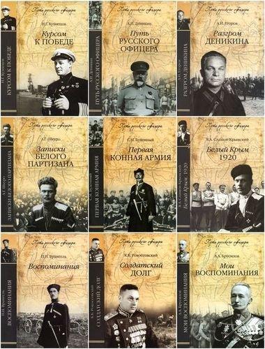 Книжная серия - «Путь русского офицера»