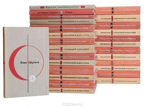 Библиотека современной фантастики (30 томов) 1965-1980