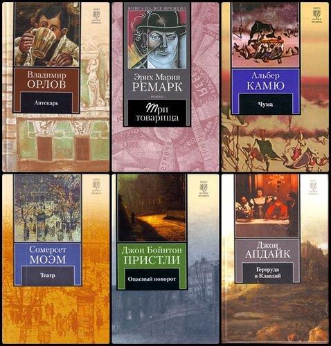 Сборник классической литературы 2000-2015 (173 книги)