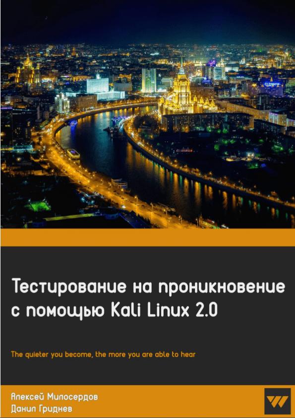 Тестирование на проникновение с помощью Kali Linux 2.0
