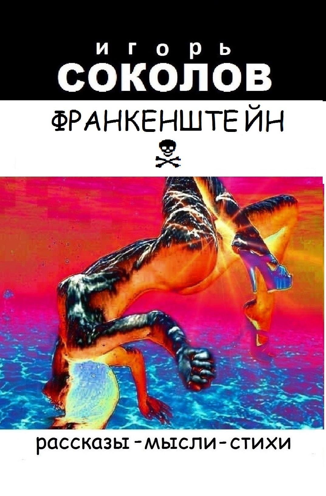 ФРАНКЕНШТЕЙН. Автор: Игорь Соколов