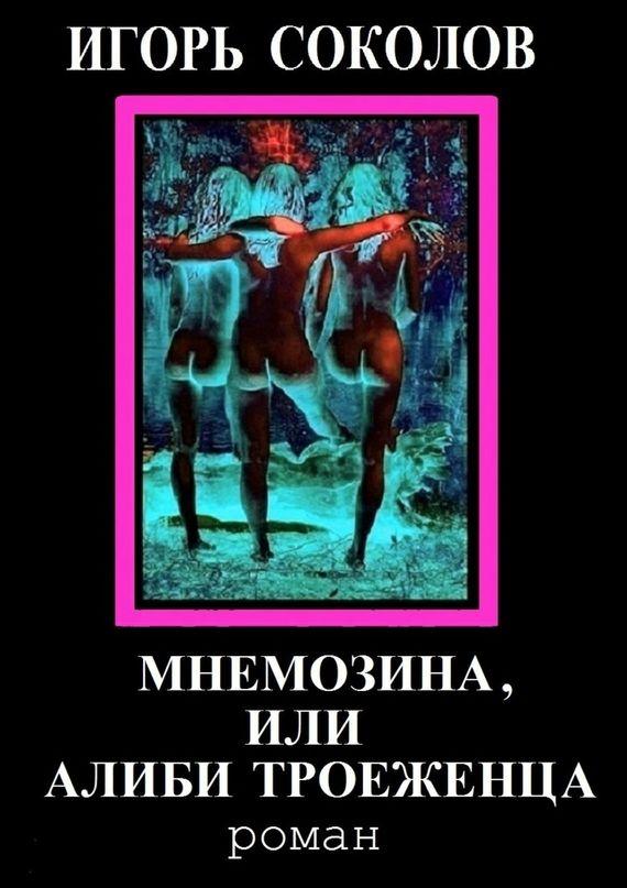 Мнемозина или алиби троеженца. Автор: Игорь Соколов