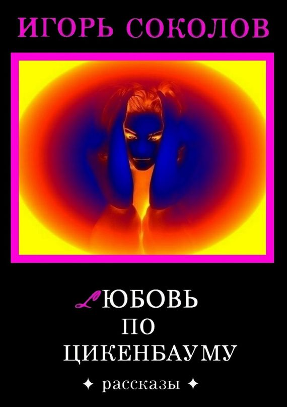 Любовь по Цикенбауму. Автор: Игорь Соколов