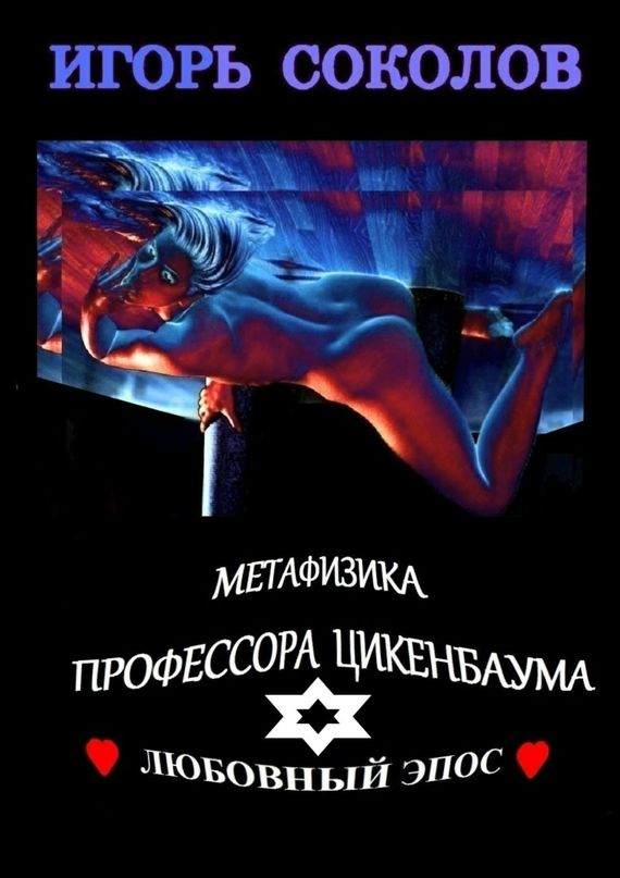 Метафизика профессора Цикенбаума. Автор: Игорь Соколов