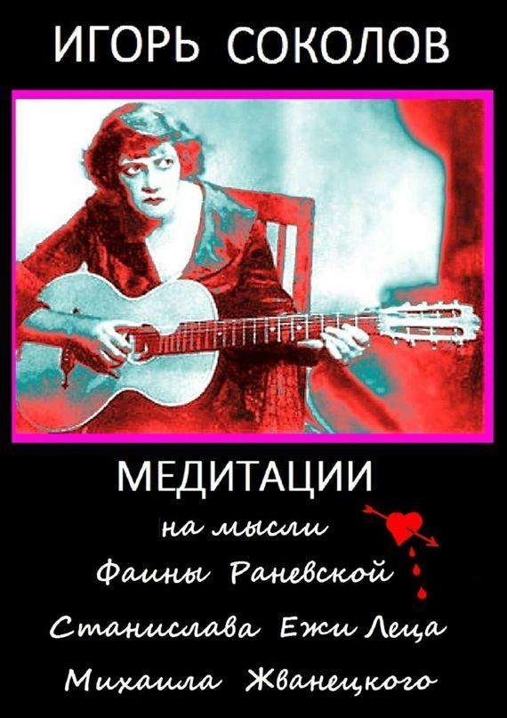 Медитации на мысли  Раневской Леца и Жва. Игорь Соколов