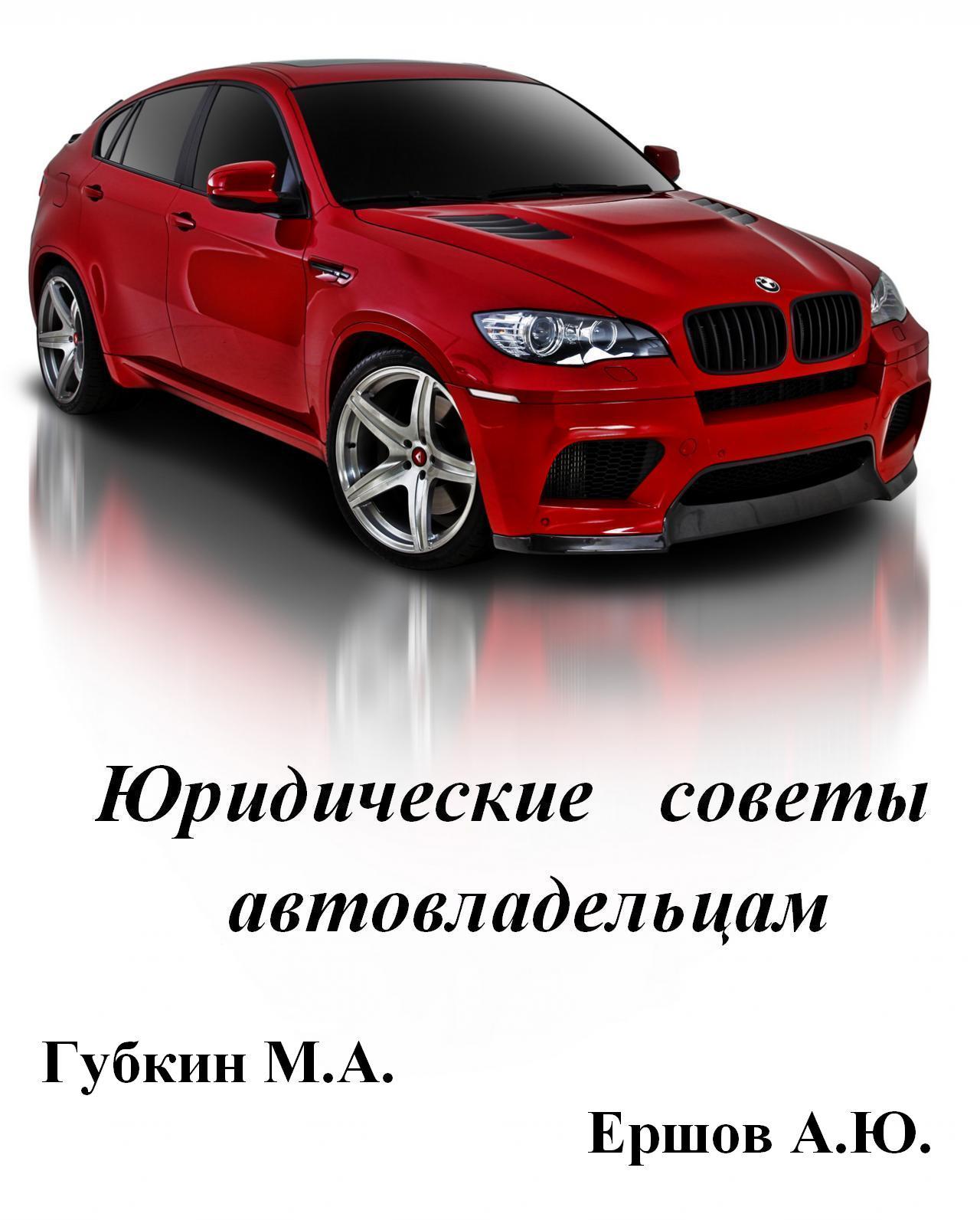 Юридические советы автовладельцам