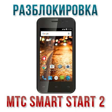 Официальная прошивка для МТС Smart Start