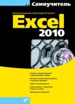 Самоучитель Excel 2010. (файл PDF)