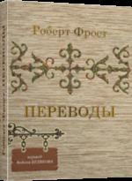 Роберт Фрост ПЕРЕВОДЫ ч.1