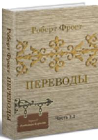 Роберт Фрост ПЕРЕВОДЫ ч.2.2