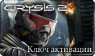 CRYSIS 2 CD-KEY (СКАН КЛЮЧА СРАЗУ)