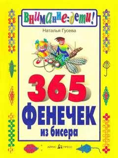 365 Фенечек из бисера. Книга 200 страниц.