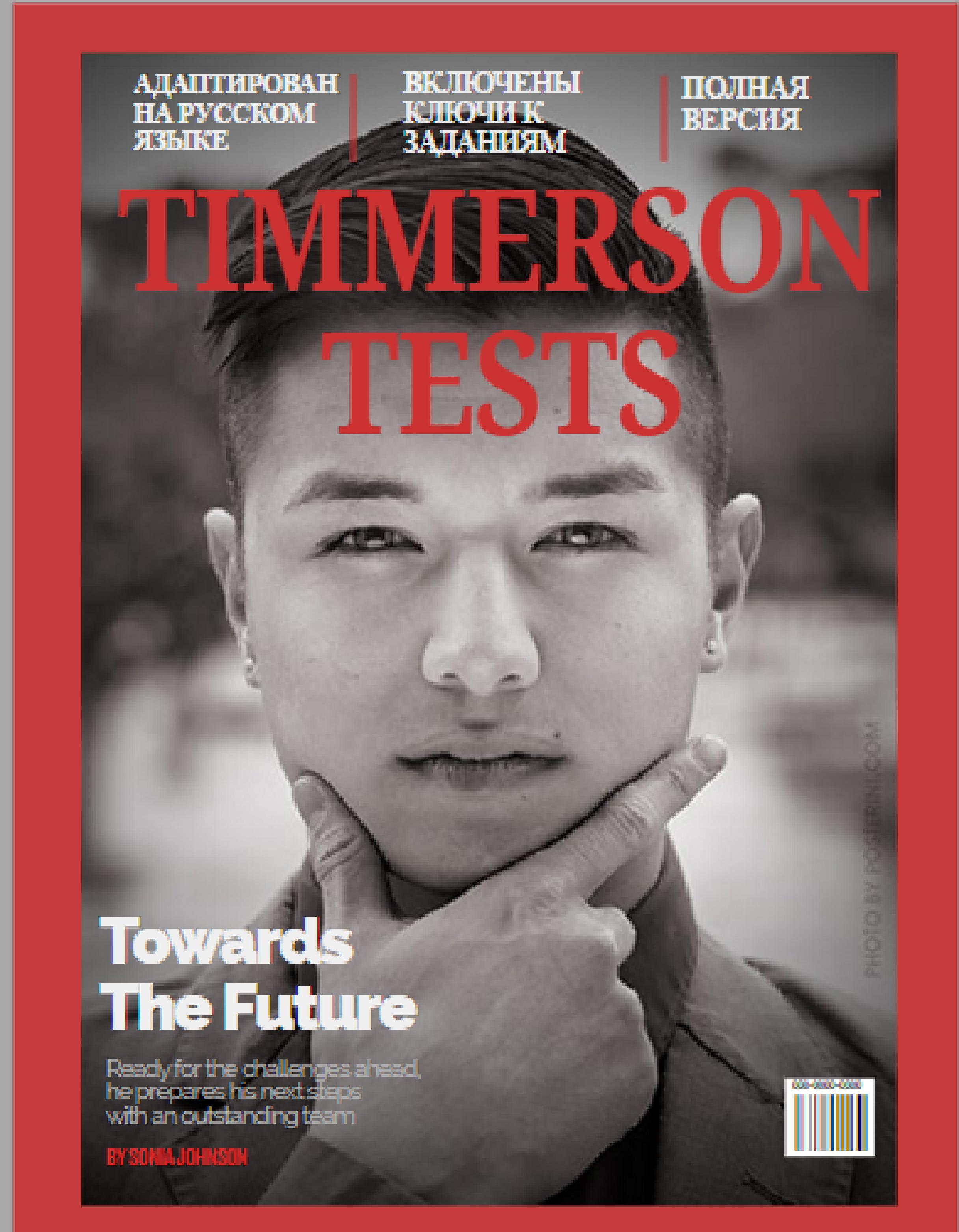 Тесты Тиммерсона