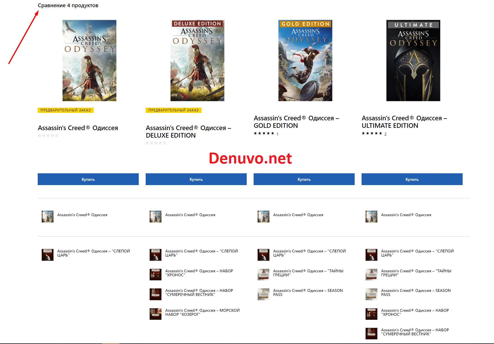 Assassin´s Creed Odyssey ULTIMATE (V1.10)+ВСЕ DLC