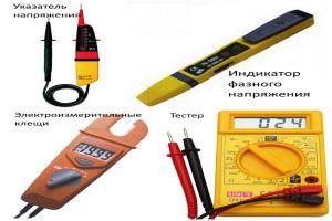 Контрольно-измерительные приборы для электрика
