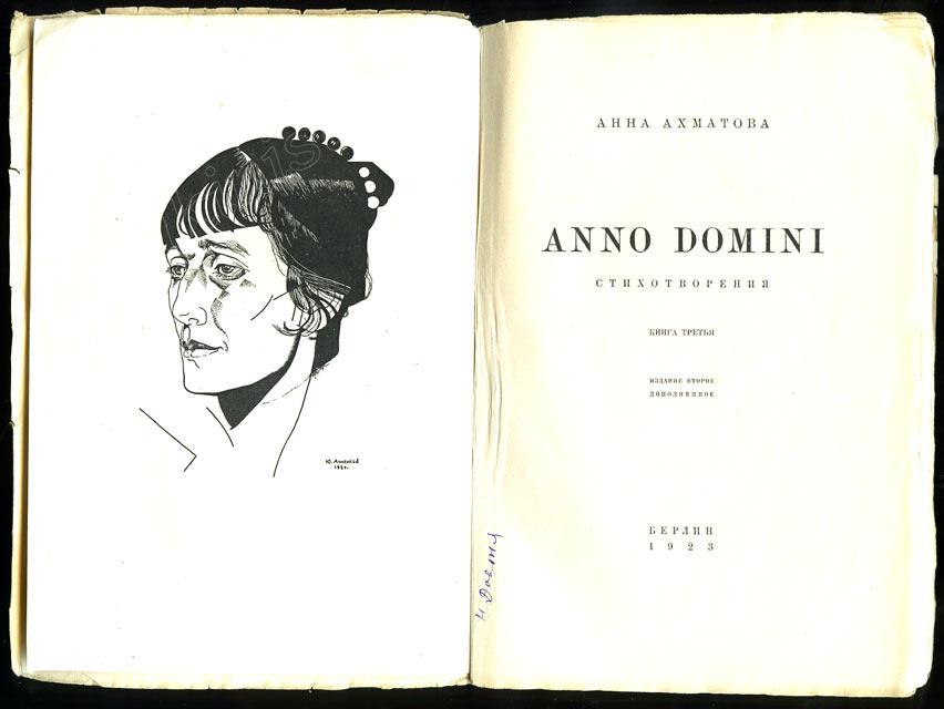 Анна Ахматова. Сборник Стихов ANNO DOMINI (1922)