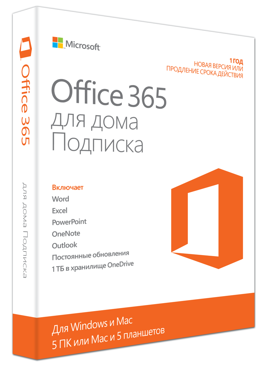 Microsoft Office 365 HOME 5 PC 1 year CIS and Georgia