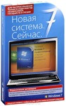 WINDOWS 7 ANYTIME UPGRADE ДОМ. РАСШ. -> ПРОФ СНГ Грузия