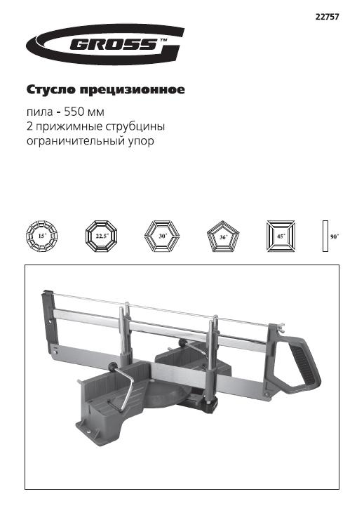 Инструкция для поворотного стусла