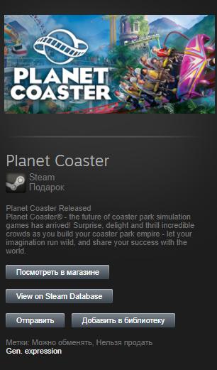 planet coaster activation key free