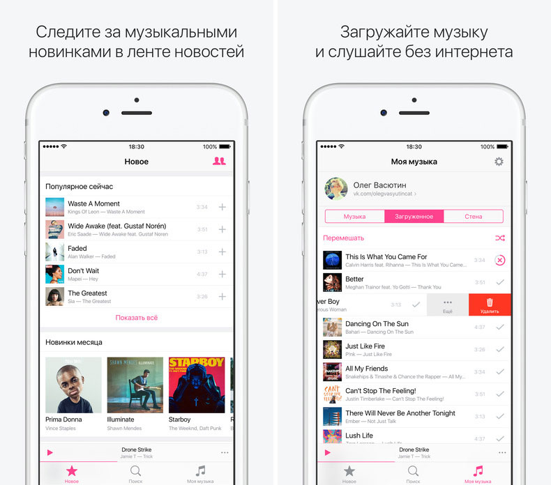 Monthly subscription to Music VKontakte / Boom