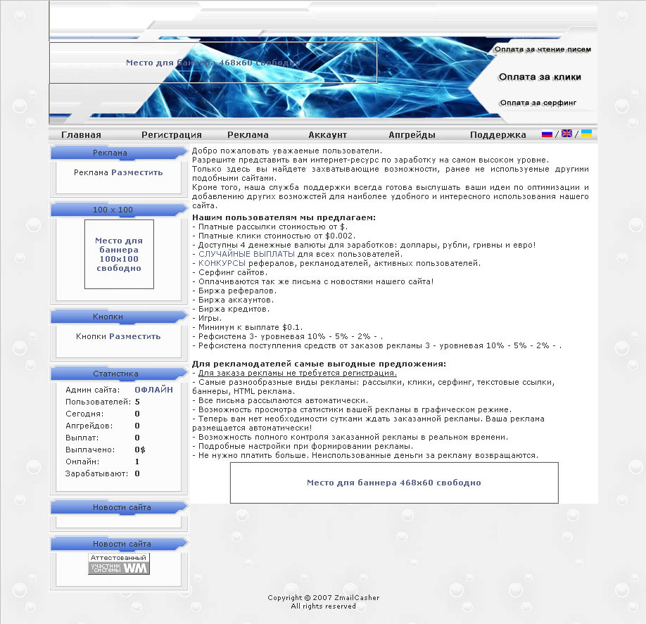 Template E-Life 2008 for ZmailCasher v2 from PlatinaDesign.ru, version 2.0