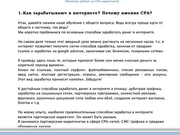 Миллион рублей на СРА маркетинге(с закрытого форума)