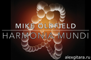 Mike Oldfield - Harmonia Mundi [ар. Алексей Обечайка]