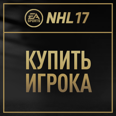 COINS NHL 17 PS4 HUT Coins | Low Price | Fast | + 5%