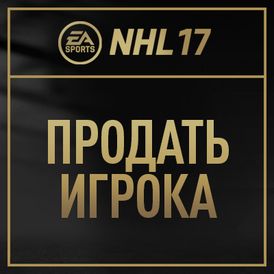 COINS NHL 17 XONE HUT Coins | Low Price | Fast | +5%