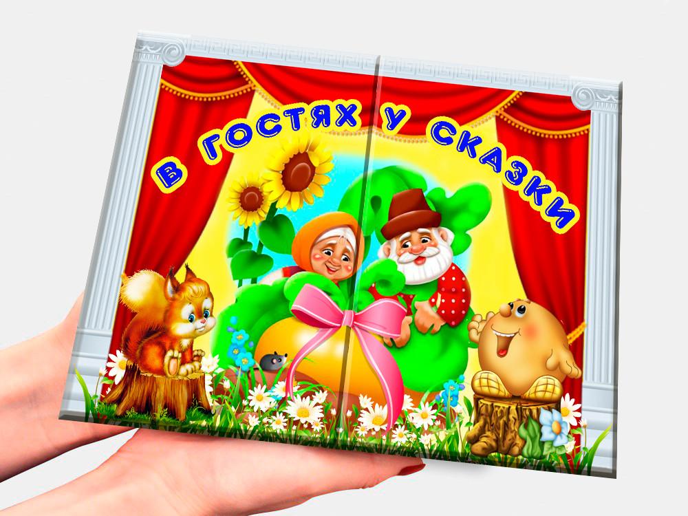 Лэп бук своими руками путешествие по сказкам в детском саду