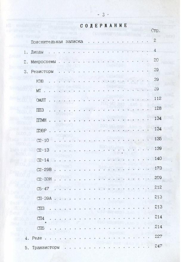 Справочник содержание драгоценных металлов ТОМ №1