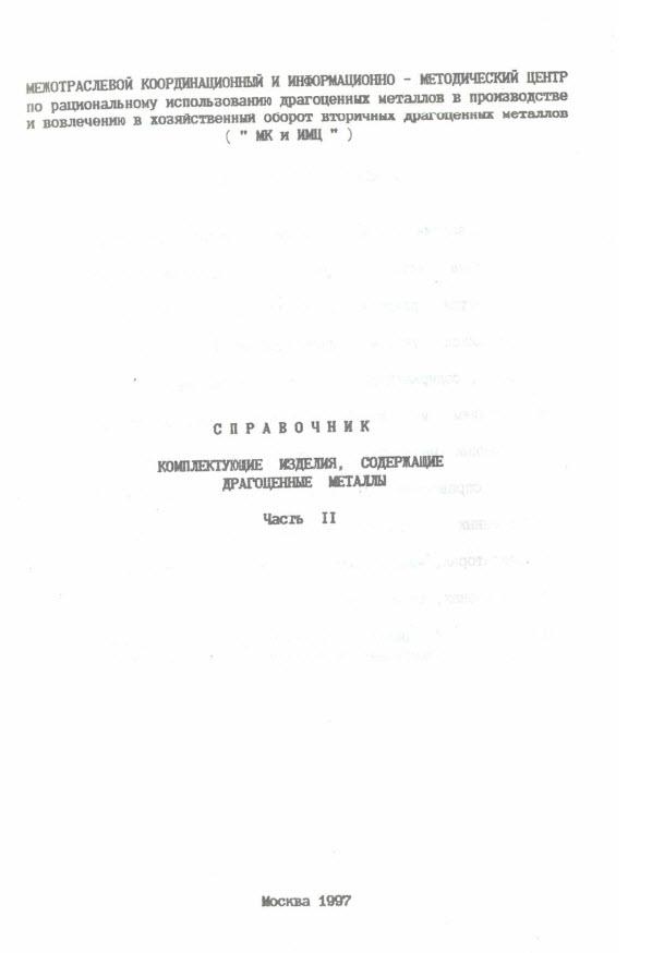 Справочник содержание драгоценных металлов ТОМ №2