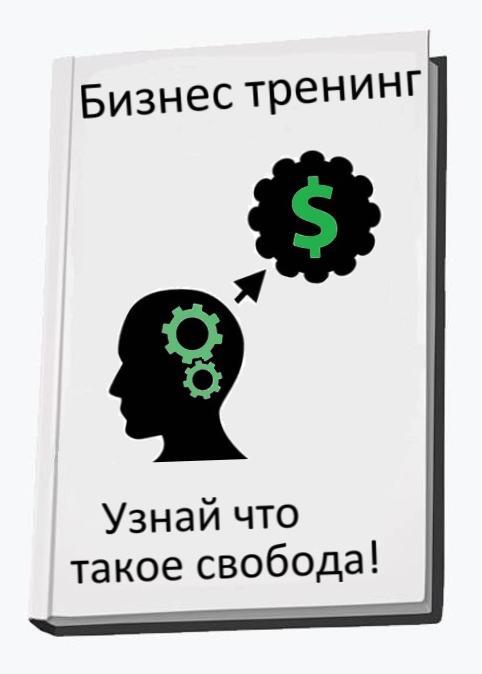 Бизнес  тренинг - Получи СВОБОДУ