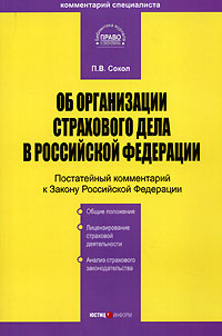 Commentary on the Law of the Russian Federation on Insurance in the Russian Federation