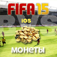 FIFA 15 Ultimate Team Coins - МОНЕТЫ (iOS/Android)