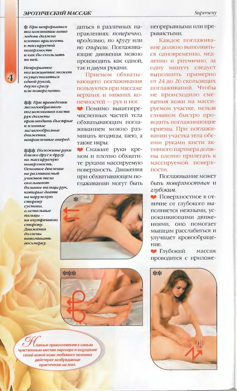 tehnika-eroticheskogo-massazha-dlya-zhenshin