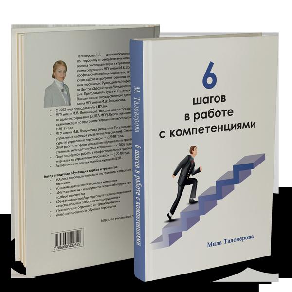 Книга 6 Шагов в работе с компетенциями