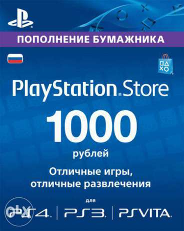 PlayStation Network (PSN) - 1000 RUB (RU)  + BONUS
