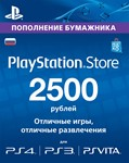 PlayStation Network (PSN) - 2500 РУБ (RU)  + ПОДАРОК