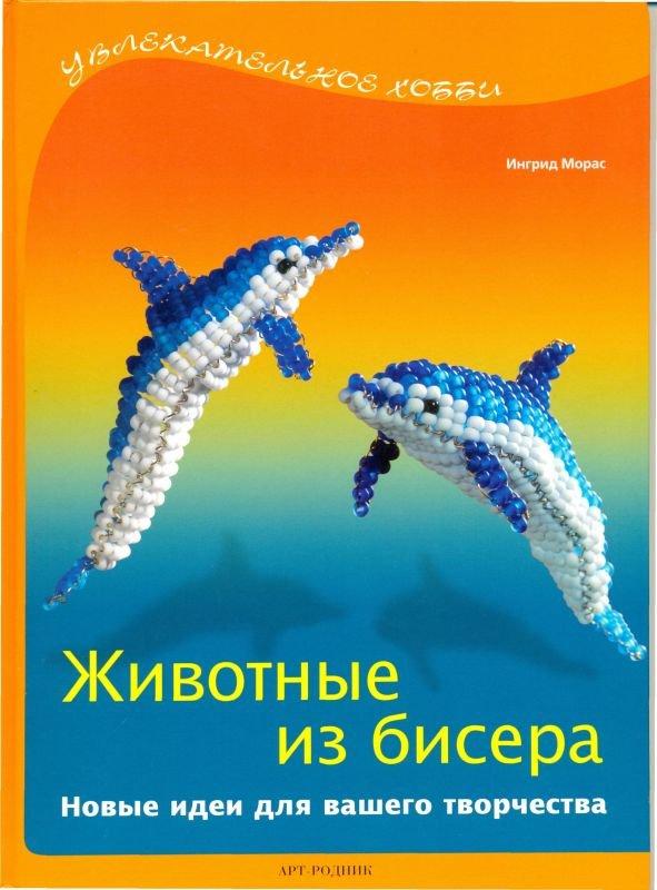 Животные из бисера (PDF) pdf 19,67Мб.