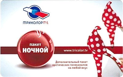 Tricolor TV. Night Package for 1 year. All regions