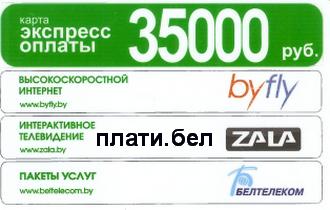 ByFly (Zala) - 35 000 рублей Беларусь