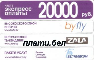 ByFly (Zala) - 20 000 рублей Беларусь