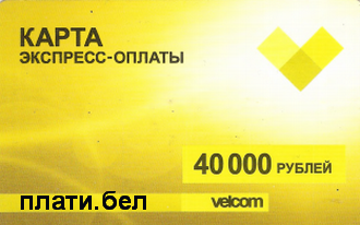 VELCOM - 40000 рублей, экспресс-оплата
